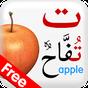 Learn Arabic 1.2.0