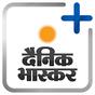 Dainik Bhaskar 5.6.1