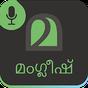 Malayalam Keyboard 4.1.5