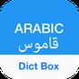 English Arabic Dictionary 7.3.1