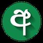 Sinhala Dictionary Offline 4.3