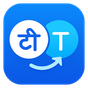 Hi Translate -Language Translator,Online Translate 1.3.5