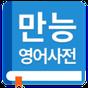English Korean Dictionary 5.7.7