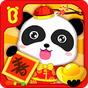 Chinese New Year - For Kids 8.33.00.00