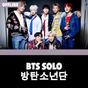 BTS SOLO Offline - KPop 10.4