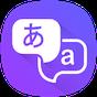 Dịch Tất cả các Ngôn ngữ - Bản văn Phiên dịch 1.2.0