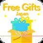 無料賞品箱 - 完全無料で豪華プレゼントをゲット! 1.186