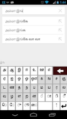 Tamil Keyboard Android - Free Download Tamil Keyboard App