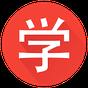 Chinese HSK Level 1 lite 6.4.5