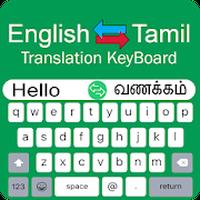 Tamil Keyboard - English to Tamil Keypad Typing Android