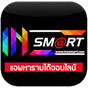INZ Smart แอพหารายได้ออนไลน์ 2.4