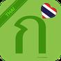 Learn Thai Alphabet Easily - Thai Script - Symbol 1.1.7