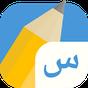 Write It! Arabic 2.0.8