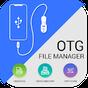 USB OTG Explorer: การถ่ายโอนไฟล์ USB 1.3