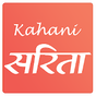 Kahani Sarita, Hindi, Romance & magazine story 1.0.7