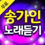 송가인 노래듣기 - 히트곡, 방송 영상, 공연 영상, 7080 트로트 메들리 감상 1.2