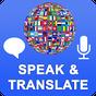 Говорить и переводить голосовой переводчик 2.5