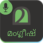 Malayalam Keyboard 4.2.6