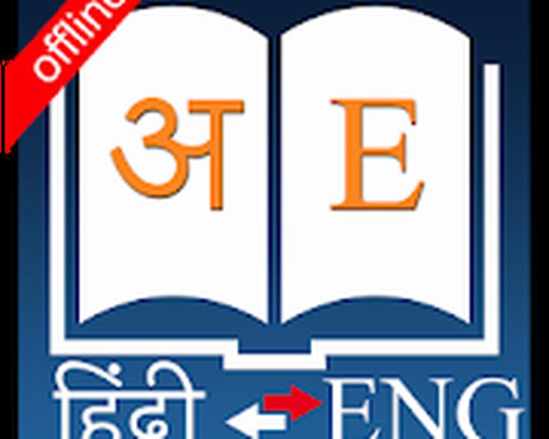 English Hindi Dictionary Android - Free Download English