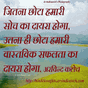 Best Hindi Thoughts and Quotes 0.33.13325.46762 APK