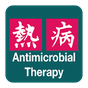 Sanford Guide:Antimicrobial Rx 2.1.17