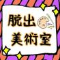 【新作】脱出ゲーム 美術室からの脱出! 0.0.2