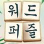 워드퍼즐 - 단어 게임 1.301