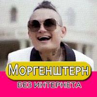 APK-иконка Моргенштерн песни - без интернета