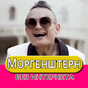 Моргенштерн песни - без интернета  APK