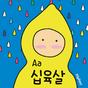Aa십육살™ 한국어 Flipfont 1.0