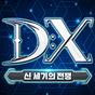 DX : 신 세기의 전쟁 1.0.13