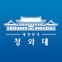 대한민국 청와대 1.0.1