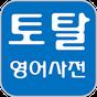 토탈사전 - 영어,영한,한영,영영,숙어,오프라인사전 2.1.9 APK