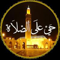 Icône de Adan Salat 2020- المؤذن : الأذان واوقات الصلاة