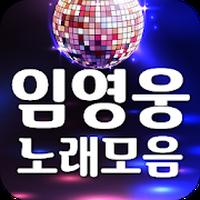 임영웅 노래모음 무료 - 히트곡, 방송 영상, 공연 영상, 뽕짝 트로트 메들리 감상 아이콘