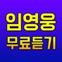 임영웅 무료듣기 – 미스터트롯 임영웅 메들리 – 미스터트롯 임영웅 방송, 예선 참가곡 듣기 1.2