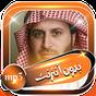 سورة الكهف بدون انترنت بصوت سعد الغامدي