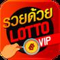 LOTTO VIP หวยออนไลน์ App สมัครสมาชิก LOTTOVIP