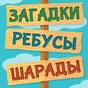 Лучшие Загадки Ребусы Шарады 1.7.1