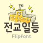TYPO전교일등™ 한국어 Flipfont 1.0