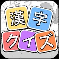漢字クイズ: 無料オフライン漢字ケシマスのレジャーゲーム アイコン
