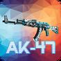 AK-47 Lotto скины бесплатно  APK