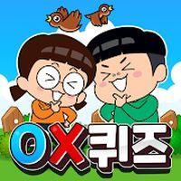 흔한남매 OX퀴즈 - 캐주얼 상식 퀴즈 게임 아이콘