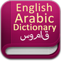 Arabic Dictionary (free) 3.0