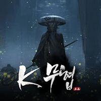 K무협 아이콘