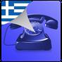 Ελληνικό Caller ID 4.1.1