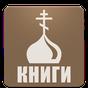 Православная библиотека  APK