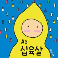 Aa십육살™ 한국어 Flipfont 아이콘