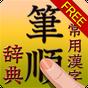 常用漢字筆順辞典 FREE 2.3.2