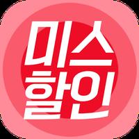 미스할인 - 모바일홈쇼핑, 최저가핫딜, 반값최대할인 아이콘